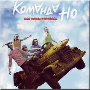 Vse peremeshalos   Komanda N.O.: Komanda NO, Alex Kotler: Music