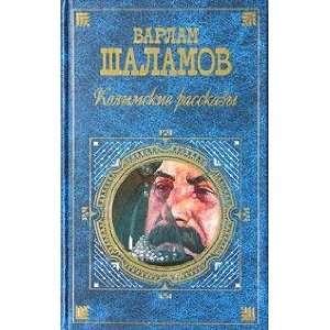 Kolymskie rasskazy (9785699112630): V. Shalamov: Books