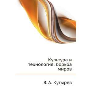 tehnologiya: borba mirov (in Russian language): V. A. Kutyrev: Books