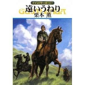 Surge [Japanese Edition] (9784150309572): Kaoru Kurimoto: Books