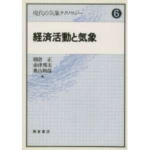 tekunoroji) (Japanese Edition) (9784254165869): Tadashi Asakura: Books