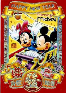 Mickey Mouse Minnie on roller coaster Disney Chinese New Year Red