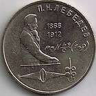 Russia Coins Rouble Commemorative