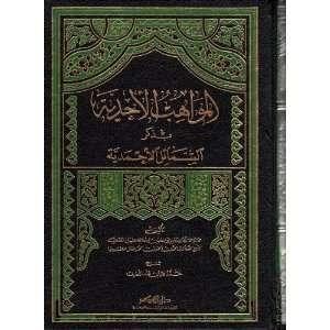 Al ahmadiyyah (Arabic Only): al Imam Muhammad Fal bin Muhammad: Books