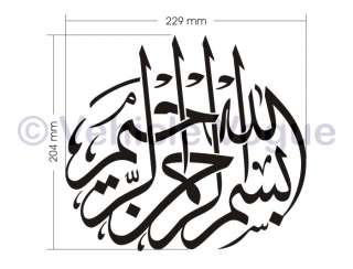 Islamic Muslim art, Islamic Calligraphy (Bismillah) Islamic Wall