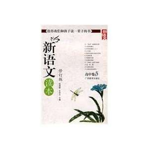 Chinese Edition) (9787543531727): QIAN LI QUN // WANG SHANG WEN: Books