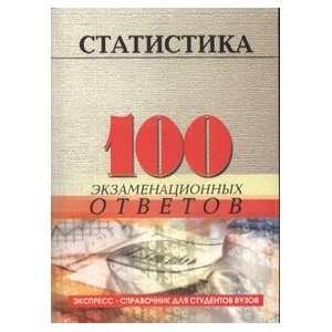 Stats 100 test answers Statistika 100 ekzamenatsionnykh