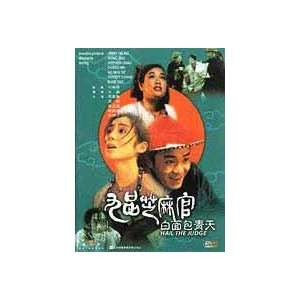 Hail the Judge [VHS] Ng Man Tat, Stephen Chiao, Wong Jing