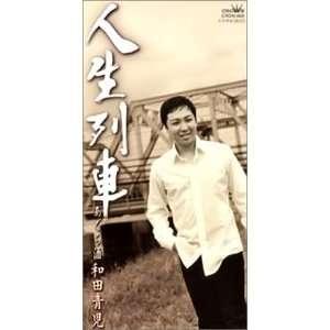 Jinsei Ressha/Agura Zake Seiji Wada Music