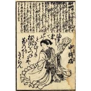 Birthday Card Japanese Art Katsushika Hokusai No 74