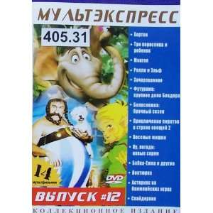 Multexpress 14 multfilmov *In Russian Children PAL DVD multfilmy * d