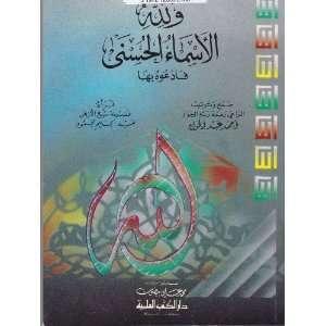 Wa lillah al asmao al husna fa a (9782745116253): Admad