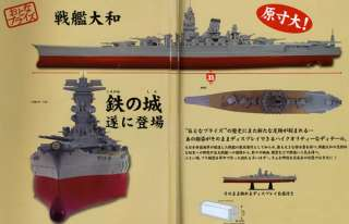 MECHANICS BATTLESHIP YAMATO MODEL World War II JAPANESE EMPIRE NAVY