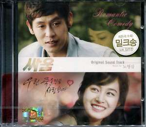 VENUS AND MARS   OST KOREA CD *NEW* Quarrel Kim Tae Hee