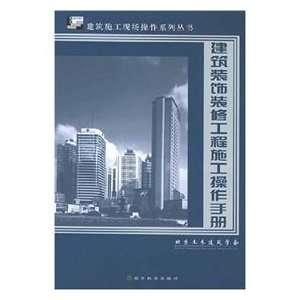 Consrucion Building Decoraion Engineering Manual