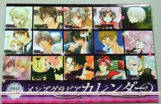 Skip Beat etc. promo anime gorgeous character calendar 2012 Yoshiki