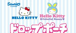 Re ment Sanrio Hello Kitty Porch Bunny Cosmetic Bag #2