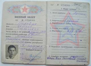 RUSSIAN SOVIET MILITARY ID USSR. ARMY DOCUMENT.1967.USSR.