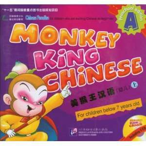 Monkey King Chinese A+B (Preschool): Toys & Games