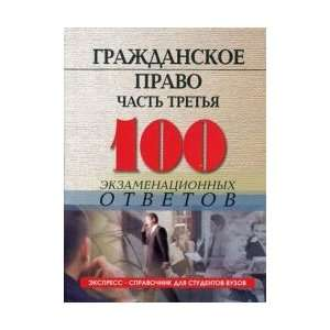 Civil pravo.ch. 3. 100 test answers. 4 th ed. Ispra. and