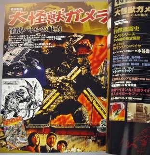 Tokusatu HERO Best Magazine Vol.4 GAMERA Japan Print