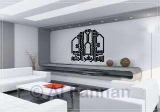 Islamic Muslim art, Arabic Calligraphy (Bismillah) Arabic Wall sticker