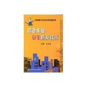 height Safety Protection Technology (paperback