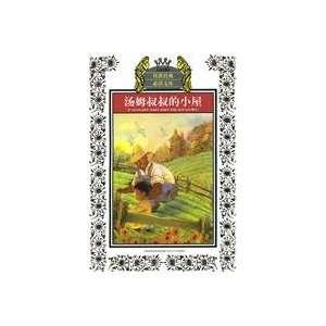 ) (9787534651601): (MEI )SI TUO FU REN YUAN HONG WEI GAI XIE: Books