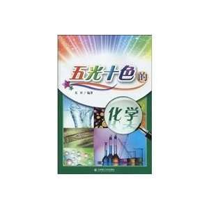 colorful chemistry (science books) (9787561153505) YOU YI Books