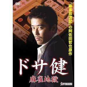 Video   Dosaken Majan Jigoku [Japan DVD] JDXO 27040 Movies & TV