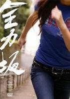 YESASIA: Zenryokuzaka (Japan Version) DVD   Takagi Azusa, Hada Mika